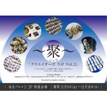 【LIMITED SHOP】パルコ2/2F・~聚~ シュウ「クリエイターズ ラボ Vol.2」