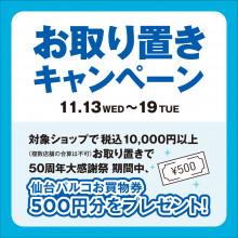 【EVENT】パルコ50周年大感謝祭 お取り置きキャンペーン
