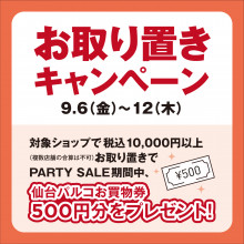 【EVENT】PARTY SALE お取り置きキャンペーン