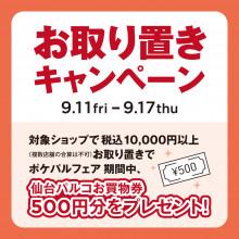 【EVENT】ポケパルフェア お取り置きキャンペーン