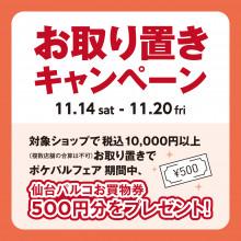 【EVENT】11月ポケパルフェア お取り置きキャンペーン