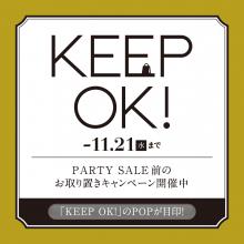 【EVENT】PARTY SALE 事前お取り置きキャンペーン開催中!