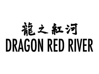 ドラゴン レッド リバー