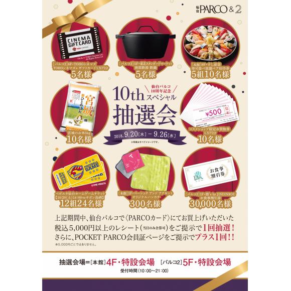 【EVENT】10thスペシャル抽選会