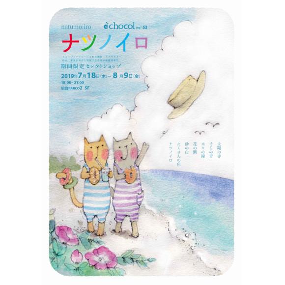 【LIMITED SHOP】パルコ2/5F ナツノイロ