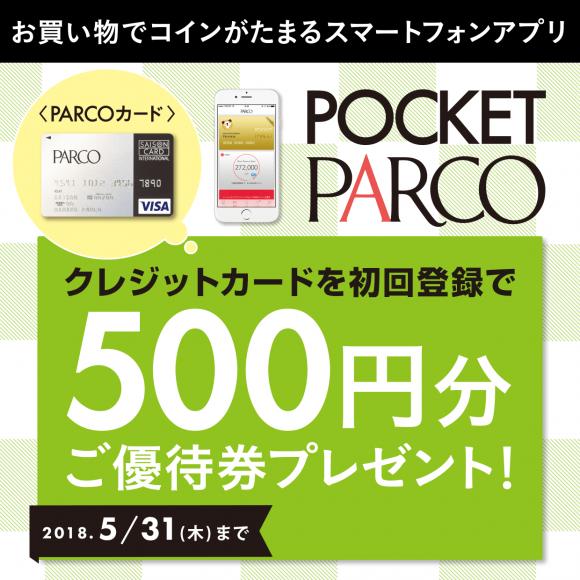 500円分優待画像1