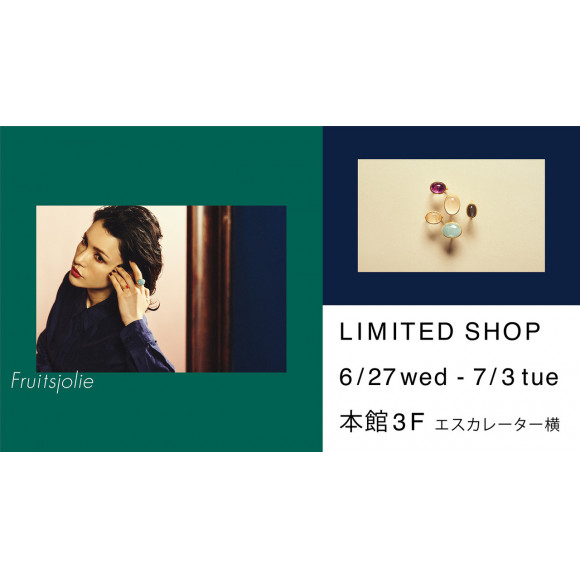 【LIMITED SHOP】本館3F・Fruits jolie〔レディス・雑貨〕