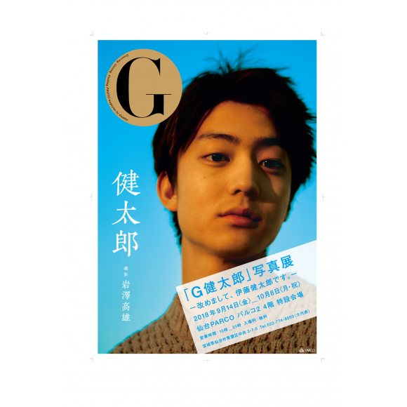 【EVENT】パルコ2・4F『G 健太郎 』写真展 〜改めまして、伊藤健太郎です。〜