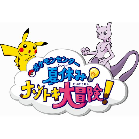 【EVENT】ポケモンセンター 夏休みナゾトキ大冒険!