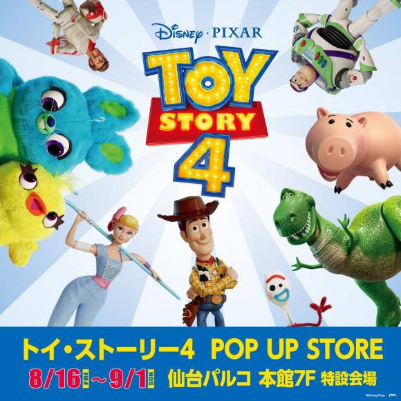 【EVENT】本館・7F特設会場 トイ・ストーリー4 POP UP STORE