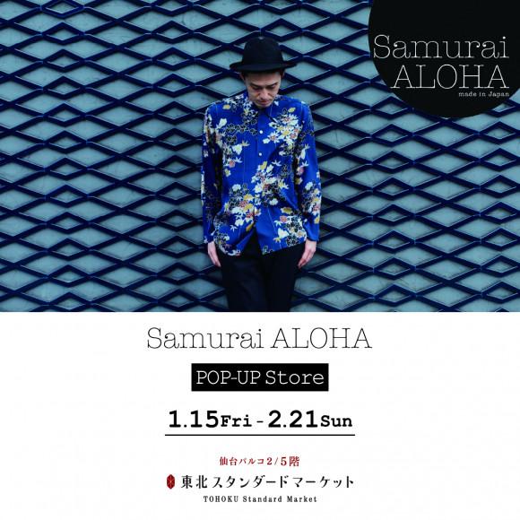 【EVENT】Samurai ALOHA POP-UP STORE by 東北スタンダードマーケット