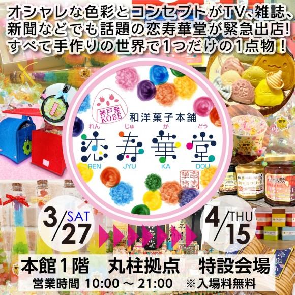 【LIMITED SHOP】本館/1F 和洋菓子本舗 恋寿華堂(れんじゅかどう)