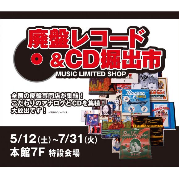 【LIMITED SHOP】本館7F ・廃盤レコード&CD掘り出し市〔CD・レコード〕