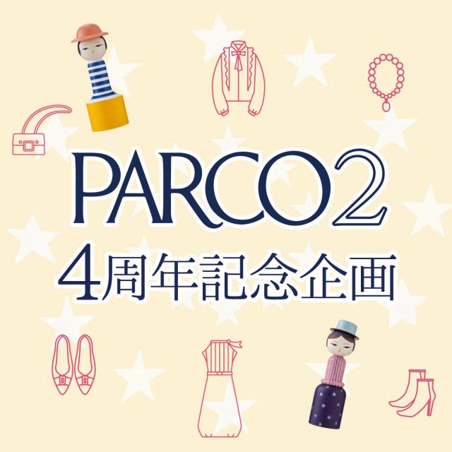 PARCO2開業4周年記念企画!