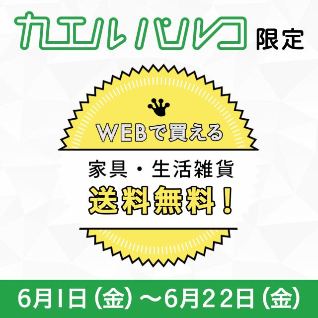 WEBで買える【カルパルコ】家具・生活雑貨配送無料キャンペーン!