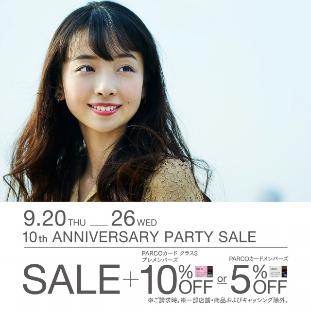 10th Anniversary PARTY SALE