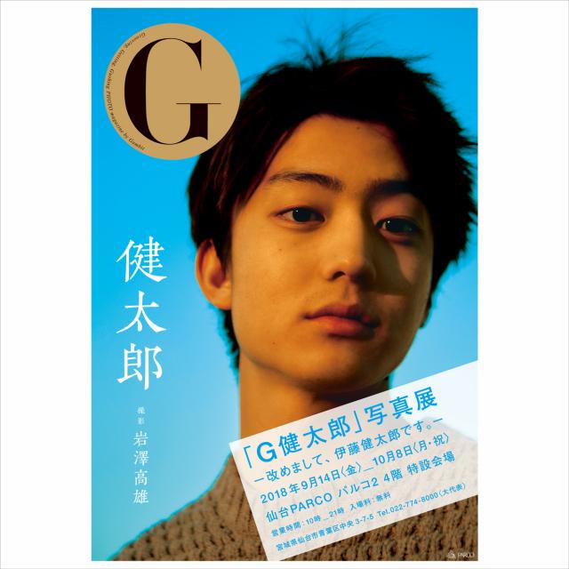 【EVENT】健太郎
