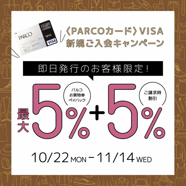 【EVENT】PARCOカードVISA即発ペイバック