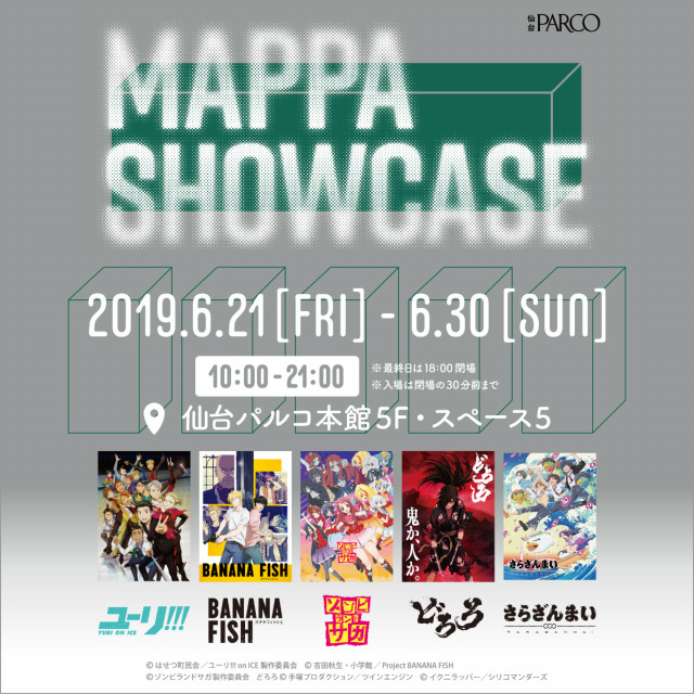 【MAPPA】