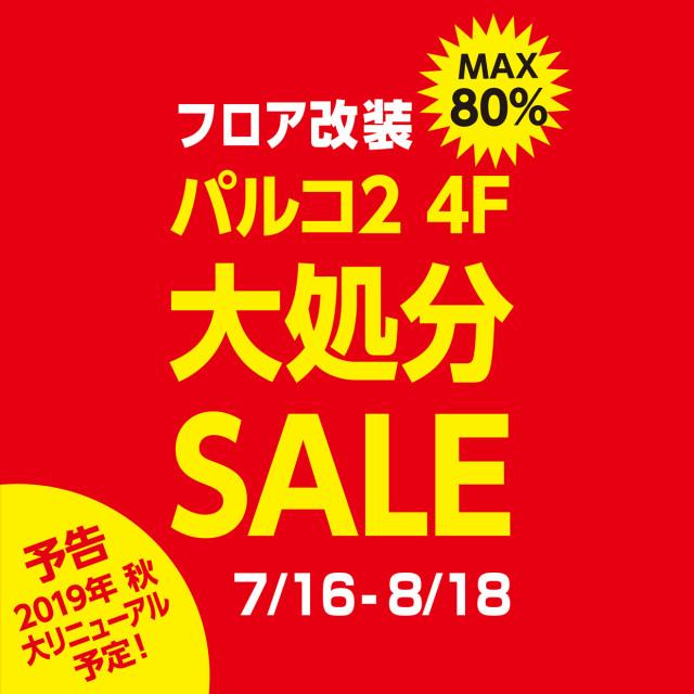 【EVENT】改装処分セール