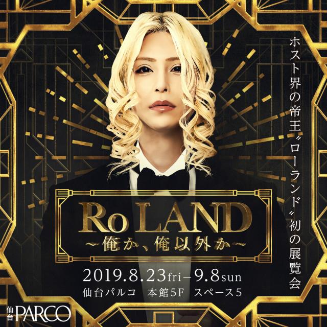 【Roland】