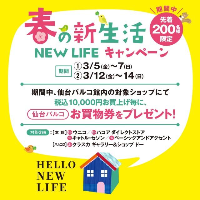 春の新生活キャンペーン