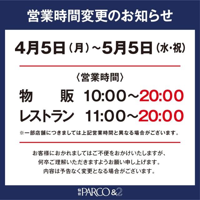 【重要】営業時間変更について