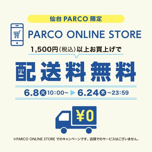 仙台パルコ限定:PARCO ONLINE STORE CAMPAING