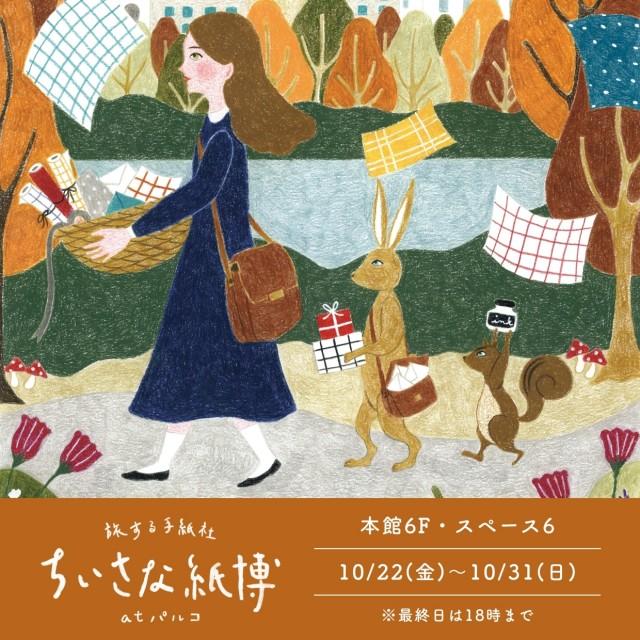 旅する手紙社 小さな紙博 at 仙台パルコ PARCO開催!