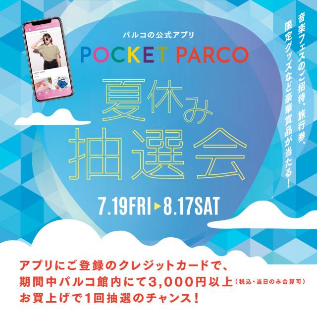 POCKET PARCO 夏休みの抽選会