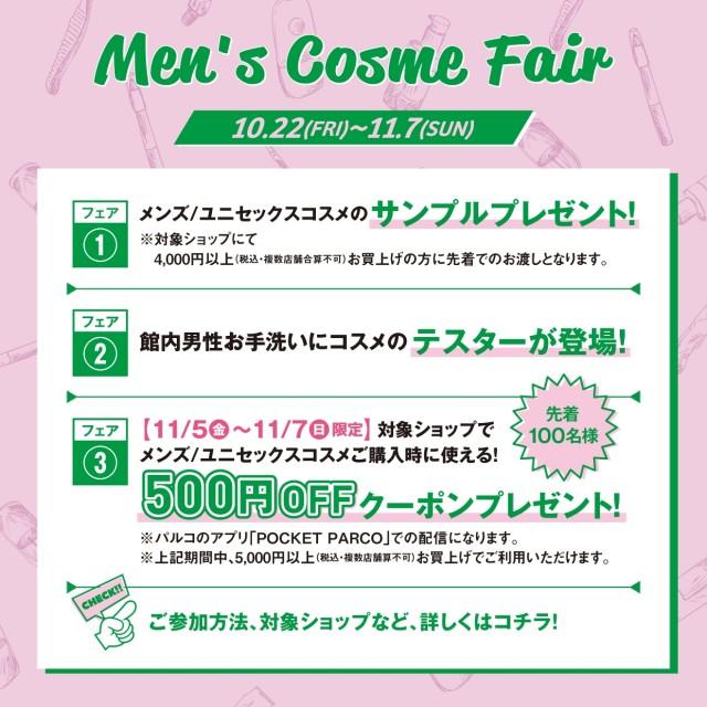 Men's Cosme Fair開催!
