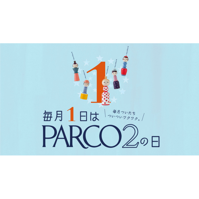 PARCO2の日