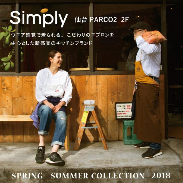 Simply 春夏カタログ