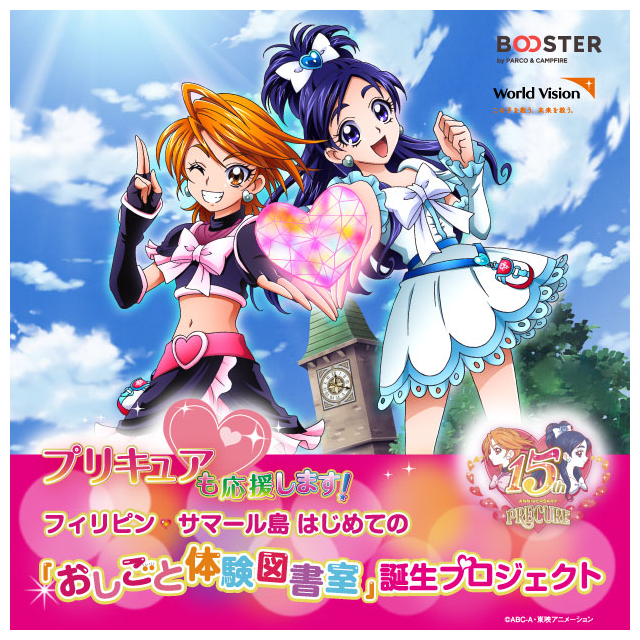 【BOOSTER】プリキュアも応援♡フィリピン「おしごと体験図書室」誕生プロジェクト!
