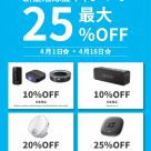 【ANKER】新生活応援キャンペーン 最大25%OFF