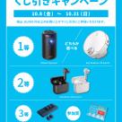 【ANKER】iPhone13シリーズ発売記念セット