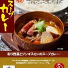 北海道のグルメ、スープカレー期間限定販売