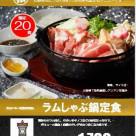 数量限定 特別メニュー ラムしゃぶ鍋定食