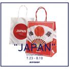"""【期間限定""""JAPANショッパー""""配布のお知らせ】"""