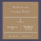 ★Halloween Stamp Rally★