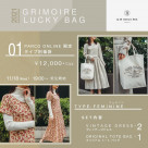 GRIMOIRE PARCOオンライン限定LUCKY BAG