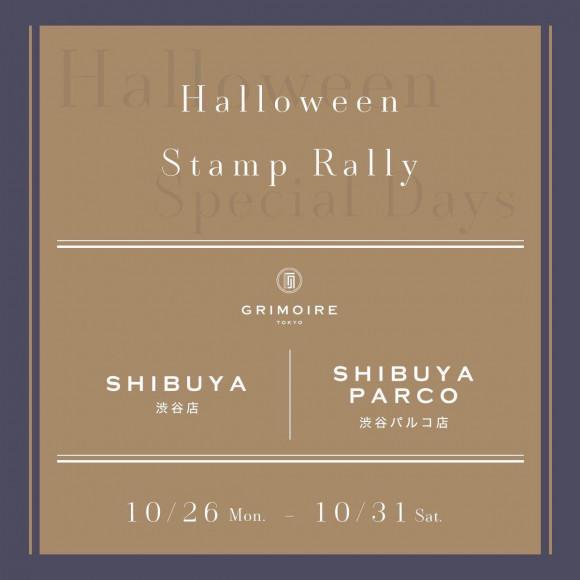 ★Halloween Stamp Rally★