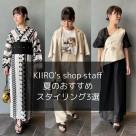 KIIRO's staffおすすめコーディネート①