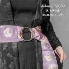 shibuyaPARCO ARTWEEK 2021&【限定販売】帯地ベルト紹介