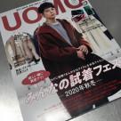 人気メンズ雑誌「UOMO」掲載商品!!159 ハンドクリーム レモングラス 70ml