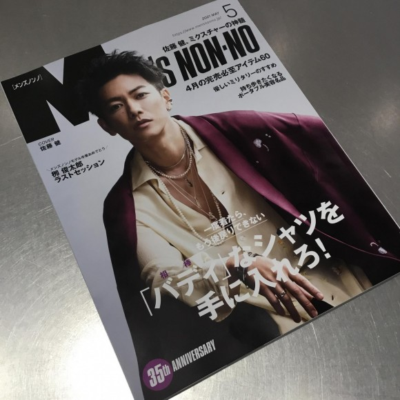 人気雑誌「MEN'S NON-NO」掲載商品! 092 HAND CREAM/セージ・ローズマリー・ラベンダー