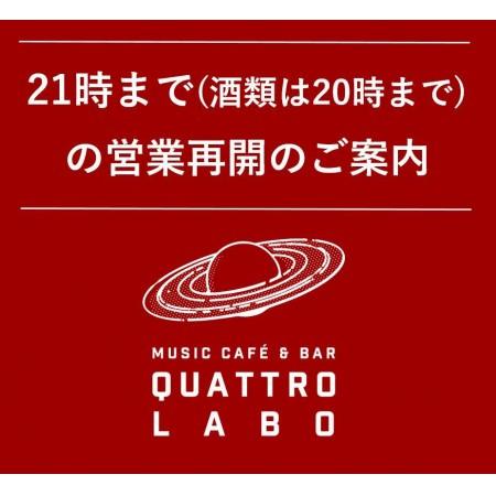 2021年10月1日(金)より、21時まで(酒類は20時まで)の営業再開のご案内