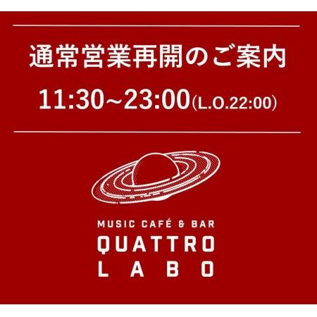 2021年10月25日(月)より、通常営業(11:30-23:00)再開のご案内