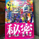 渋谷パルコオープン記念書籍「渋谷の秘密」販売中!