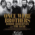 映画『ザ・バンド かつて僕らは兄弟だった』公開記念トークイベント開催!